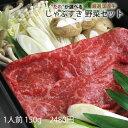 【 国産牛 + カット野菜 付】 しゃぶしゃぶ / すき焼