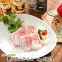 【 ブランド 鹿児島黒豚 】 豚バラ スライス [100g]...