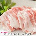 【 国産 豚肉 鹿児島 】 豚バラ スライス [100g] う