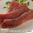 【 ブランド 鹿児島黒豚 】 豚 モモ スライス [100g]