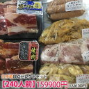 [1人前700円] 上田屋謹製 セレクト 焼肉セット 『240