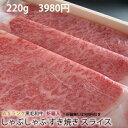 【 A5 黒毛和牛 】 すき焼き / しゃぶしゃぶ 用 スラ