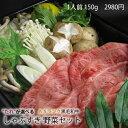 【 A5ランク 黒毛和牛 + カット野菜 付】[1人前:150g]