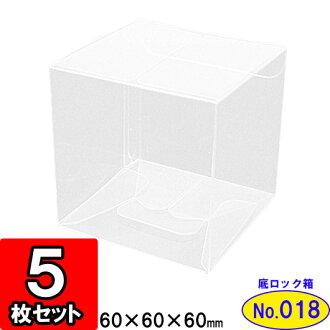 清除底部鎖盒 (18 號) 60 × 60 × 60 5 件套 [無色透明無色透明盒透明禮品盒盒透明包裝盒包裝用品糖果 PVC 圖存儲配件]