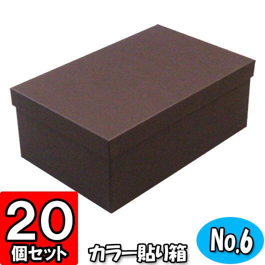 カラー貼り箱(No.06) 靴箱 小 共通(275×150×85) ダークブラウン 20個セット【貼箱 カラー シューズボックス ダンボール 段ボール おしゃれ 靴 収納 ボックス フタ付き ふた付き 1足用】