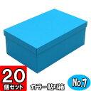 カラー貼り箱(No.07) 靴箱 中 共通(285×180×110) ブルー 20個セット【貼箱 カラー シューズボックス ダンボール 段ボール おしゃれ 靴 収納 ボックス フタ付き ふた付き 1足用】