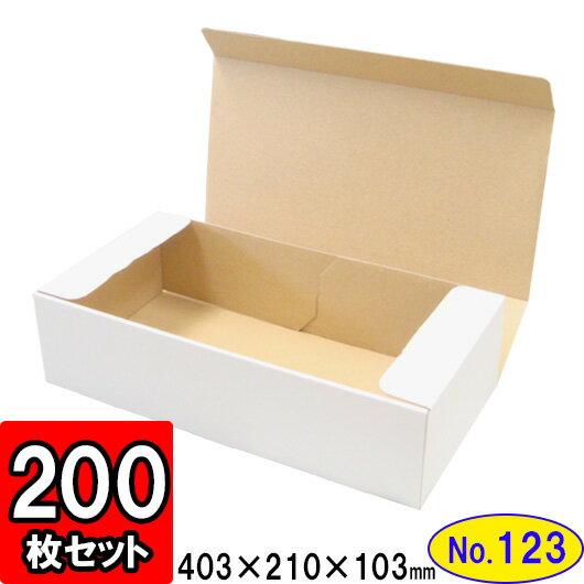 ダンボール N式箱(No.123)200枚セット 【ギフトボックス 箱 プレゼント用 ギフトボックス 無地 パッケージ 白】【ダンボール箱 段ボール箱 梱包用品 梱包材 梱包資材 店舗用品 n式 業務用】 表面が白くてきれいな箱です。オークション 発送ケース、ギフトボックスに最適。[内寸 幅×奥行×深さ:400×200×100]