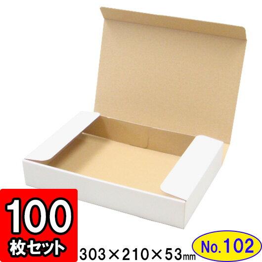 ダンボール N式箱(No.102)100枚セット 【ギフトボックス 箱 プレゼント用 ギフトボックス 無地 パッケージ 白】【ダンボール箱 段ボール箱 梱包用品 梱包材 梱包資材 店舗用品 n式 業務用】 表面が白くてきれいな箱です。オークション 発送ケース、ギフトボックスに最適。[内寸 幅×奥行×深さ:300×200×50]