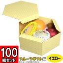 Exabox-yellow-100