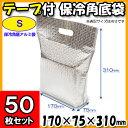 保冷角底アルミ袋 S 50枚セット 【アルミバッグ 保冷 保温 保冷バッグ 保温バッグ】
