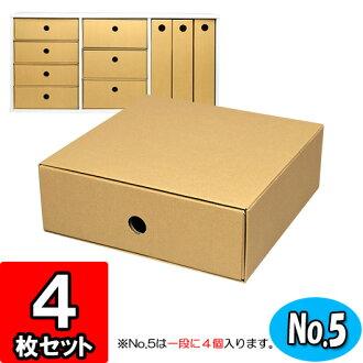 集 4 抽屜盒的色塊 (5 號) [風景] [卡夫] [色塊抽屜存儲盒丹球領袖丹球抽屜收納箱工藝品存儲紙板盒配件盒]