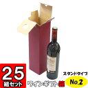 【あす楽】ワイン箱 スタンドタイプ(No.02) 1本入れ 25枚セット 【ワイン用 ギフトボックス 箱 ワインギフト ワイン ギフト 箱 ワイン箱 BOX ギフト用 贈答用 化粧箱 紙箱 紙製】