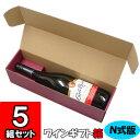 【あす楽】ワイン N式箱 通常ボトル用【1本入れ】【N01】5枚セット 【ワイン用 ギフトボックス 箱 ワインギフト ワイン ギフト 箱 ワイン箱 BOX ギフト用 贈答用 化粧箱 紙箱 紙製】