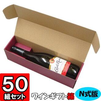 [明天的樂趣] 經常表達-N-酒盒瓶 [放] [N01: 50 件 [禮物框框酒禮品酒禮物箱酒箱框禮物禮品盒紙]