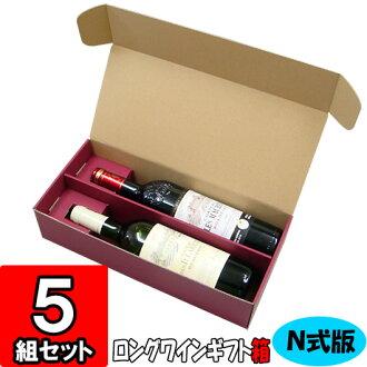 [明天的樂趣] 葡萄酒 N 框長瓶 [將兩個] [N04] 設置 [禮物框箱酒禮品酒禮品框酒盒框禮物禮物盒紙] 的 5