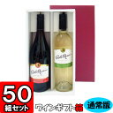 【あす楽】ワイン 組立箱 通常ボトル用【2本入れ】【K02】50組セット 【ワイン用 ギフトボックス 箱 ワインギフト ワイン ギフト 箱 ワイン箱 BOX ギフト用 贈答用 化粧箱 組立 組み立て 箱 紙箱 紙製】
