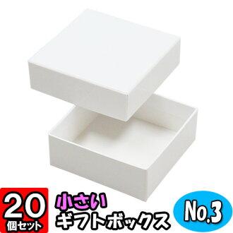 [明天的樂趣] 粘貼濱河 03 號白色 (80 × 80 × 30) 20 件 [禮品盒盒糊盒禮物盒存儲盒蓋與選礦]