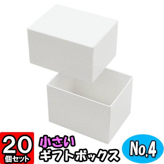 【あす楽】貼り箱No.04 白 (98×74×70) 20個セット 【ギフトボックス 箱 プレゼント用 ギフトボックス 無地 貼箱 贈答用 箱 収納 ボックス フタ付き ふた付き 化粧箱】