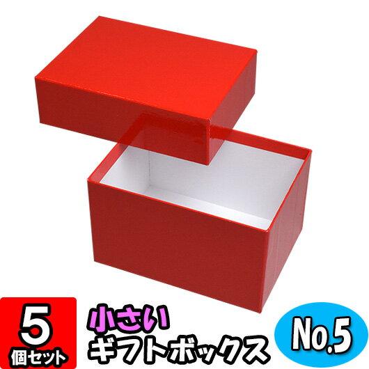 【あす楽】貼り箱No.05 赤 (134×98×80) 5個セット 【ギフトボックス 箱 プレゼント用 ギフトボックス 無地 貼箱 贈答用 箱 収納 ボックス フタ付き ふた付き 化粧箱 おしゃれ】