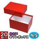 【あす楽】貼り箱No.05 赤 (134×98×80) 20個セット 【ギフトボックス 箱 プレゼント用 ギフトボックス 無地 貼箱 贈答用 箱 収納 ボックス ふた付き 化粧箱 おしゃれ】