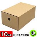 【あす楽】靴箱[引き出しタイプ] 小(280×160×115...