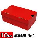 【あす楽】靴箱 N式タイプ NO1(285×180×110) 赤 10枚セット 【収納箱 靴収納ボックス ダンボール シューズボックス ダンボール 段ボール ブーツ 収納 ボックス 収納ボックス 1足用 おしゃれ】【小ロット】