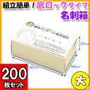 名刺箱 底ロックタイプ 大【クリーム】 200枚セット【名刺ボックス 名刺箱 紙箱】