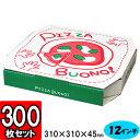 Pizza-bono12-300