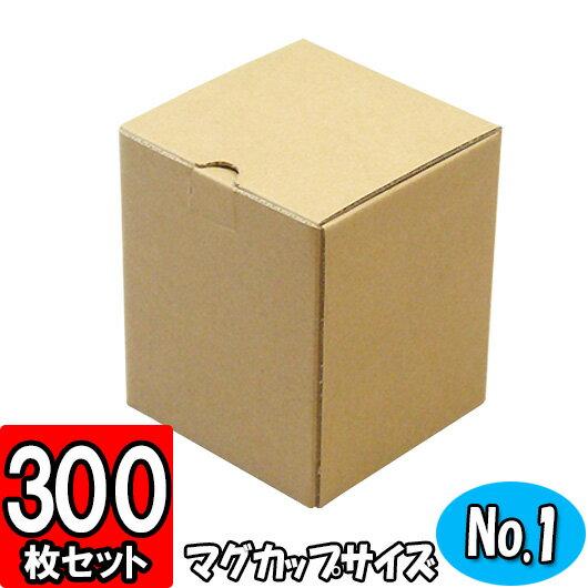セレクトボックス(No.001)【クラフト】 300枚セット 【ギフトボックス 箱 プレゼント用 ギフトボックス 無地 クラフトボックス 箱】【小物】【ギフト】【ダンボール箱 段ボール箱】 【オークション 発送】食器屋さん、ギフトショップさん必見!マグカップがちょうど入るサイズのダンボール箱です。