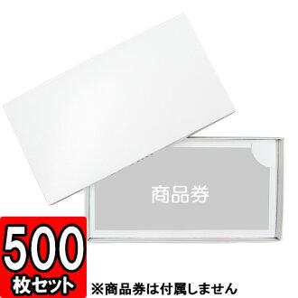 [有趣的明天︰ 禮物憑證箱 500 片套禮品盒票禮品盒