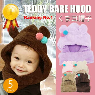 In the hat bear ears going to bear ear baby hat, bear is so cute for kids Hat neck warmer