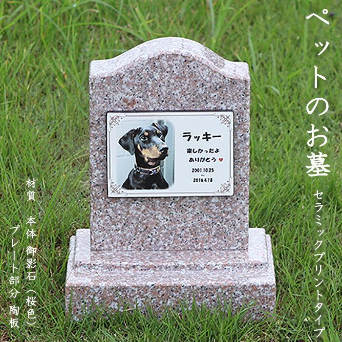 ペットのお墓(セラミックプリント・骨壺なし)ペット供養・手元供養・ペット位牌・陶板印刷・陶板写真・御影石さくら色・犬のお墓・猫のお墓 お盆 お彼岸 送料無料
