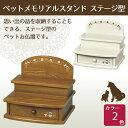 ペットメモリアルスタンド ステージ型ペットお仏壇 ペット供養 手元供養 ペット仏壇 ペットロス癒し
