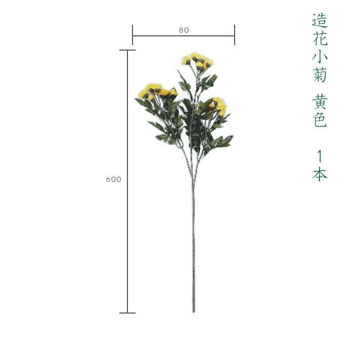 ナカムラ 造花小菊 黄色 黄菊 1本 お盆 お彼岸