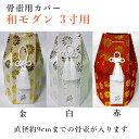 骨壺カバー「和モダン」 3寸用ペット供養 手元供養 ペット仏壇 ペットロス癒し メモリアル お盆 お彼岸