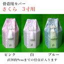 骨壺カバー「さくら」 3寸用ペット供養 手元供養 ペット仏壇 ペットロス癒し メモリアル