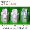 骨壺カバー「さくら」 4寸用ペット供養 手元供養 ペット仏壇 ペットロス癒し メモリアル お盆 お彼岸