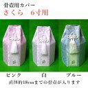 骨壺カバー「さくら」 6寸用ペット供養 手元供養 ペット仏壇 ペットロス癒し メモリアル お盆 お彼岸