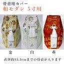 骨壺カバー「和モダン」 5寸用ペット供養 手元供養 ペット仏壇 ペットロス癒し メモリアル お盆 お彼岸