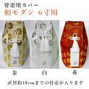 骨壺カバー「和モダン」 6寸用ペット供養 手元供養 ペット仏壇 ペットロス癒し メモリアル お盆 お彼岸