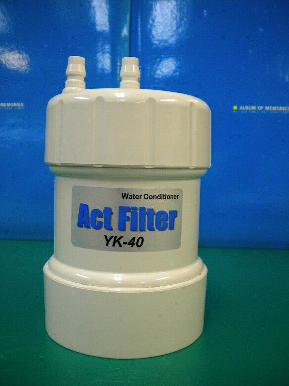 ActFilter YK-40 浄水器交換カートリッジ弊社オリジナル商品...:yokoyama:10001421