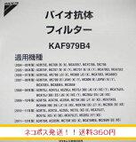 ��D05-M�ϡ��ͥ��ݥ�ȯ���������륹�Ф䤯���塣���ԡ��ǥ����˽��������ꥨ���롡�Х������Υե��륿����KAF979B4�� KAF979-B4KAF972B4�� KAF972A4�θ���ʡ���3��ޤ�OK����