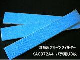 [D01-M] KAC972A4 バラ売り(3枚) ダイキン 空気清浄機交換用プリーツ光触媒フィルター KAC972A4(KAC966A4の後継品)(バラ売り3枚)(ネコポス発送)