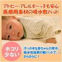 パシーマ・パッドシーツ(サニセーフ)敷きパッド・ベビーサイズ80x120cm