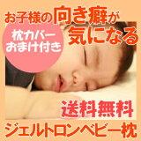 ジェルトロン ベビー枕(レビュを書いてまくらカバーをGET)メール便で(新生児・乳児の赤ちゃん〜半年位の子供用のピロー)こども用のドーナツ枕・ベビーまくら 向き癖(ぐせ)防止クッシ