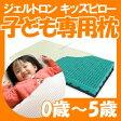 送料無料ジェルトロン キッズピロー(まくら)綿100%の枕カバープレゼント。5歳児までの幼児、子供(子ども・キッズ)枕・ピロー 低反発や高反発オーダーメイド枕をお探しなら。こども・キッズ専用のピロー。洗える・丸洗い可・出産祝い・在庫あり【楽ギフ_
