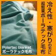 ポーラテック毛布[シングル150x210cm・S・SL]軽い、薄い、暖かい毛布。米軍(アメリカ軍)も取入れたポーラテックPOLARTEC毛布(ブランケット)フリース毛布。軽くて暖かい毛布。日本製・国産・送料無料・在庫有り【楽ギフ_