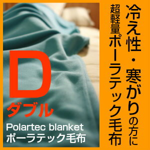 Light USA Polartec blankets, thin, warm blanket. U.S. forces (United States Army) also pumped Polartec POLARTEC blankets (blankets) fleece blanket. Light and warm blankets. Japan with American made fabrics sewing and domestic-stock available [fun gift _