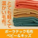 ポーラテック毛布[ベビー&キッズ(子供用)80x115cm・こども・ひざ掛け]軽い、薄い、暖かい毛布。米軍(アメリカ軍)も取入れたポーラテックPOLARTEC毛布(ブランケット)フリース毛布。こども用・赤ちゃん・国産・送料無料・在庫有り【楽ギフ_