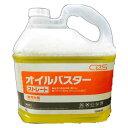 汚れ落とし オイルバスターストレート 5L/油汚れ用洗剤 【業務用】【油落とし 汚れ落とし】